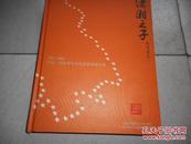 潇湘之子  1987--2005中国湖南青年科技获奖得者风采