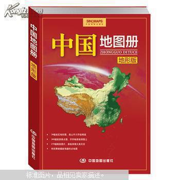 【图】中国地图册地形版