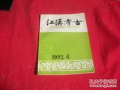 江汉考古(季刊)1992年第4期,总第45期.【孔网独本】