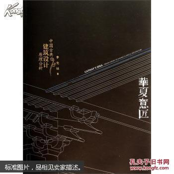 【图】华夏技巧:中国古典建筑设计汽车v技巧_价原理模具设计意匠图片