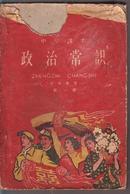 1960年第一版第一次印刷 中学课本:政治常识  试选教材第一册