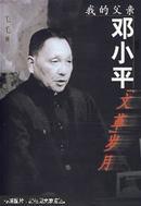 邓小平文革岁月