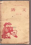 1964年山东省工读小学试用课本语文第一册   第三册