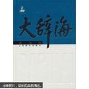 大辞海(民族卷)