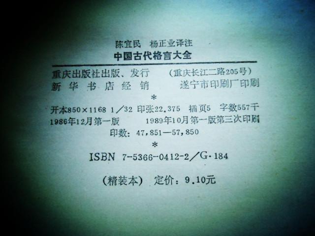 【图】中国古代格言大全