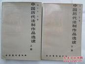 中国历代法制作品选读(上下)