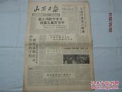 【报纸】山西日报 1959年1月9日 【整顿巩固人民公社】【鼓更大的干劲 创更高的纪录】【苏联宇宙火箭超过第二宇宙速度 人造行星进入轨道】【大跃进】