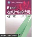 21世纪高等院校规划教材:Excel 在统计中的应用(第2版)