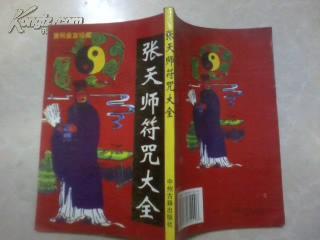 张天师符咒画法图片