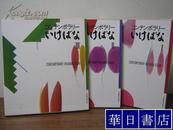 现代日本插花作品合集 全3册  包含各种流派经典作品 品好包邮