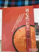 刘心武红学之疑(实物实拍,郑铁生教授亲笔签名钤印,孔网低价)