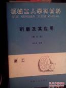 珩磨及其应用——磨工(修订本) ( 机械工人学习材料 )