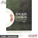 中国当代游记作品集:爱吃鬼的居游秘境