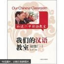 我们的汉语教室(初级1)