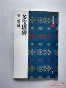 《中国法书选40  唐颜真卿多宝塔碑 》  二玄社   (正版 日本货源)