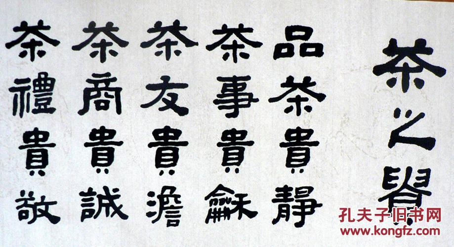 年终低拍 茶文化系列书法 隶书横幅 (茶之贵)四尺对开 拍品编号:20816图片