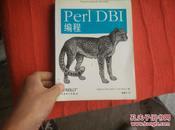 Perl DBI編程(正版現貨)