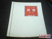 文革课本 上海市中小学课本《英语》第八册