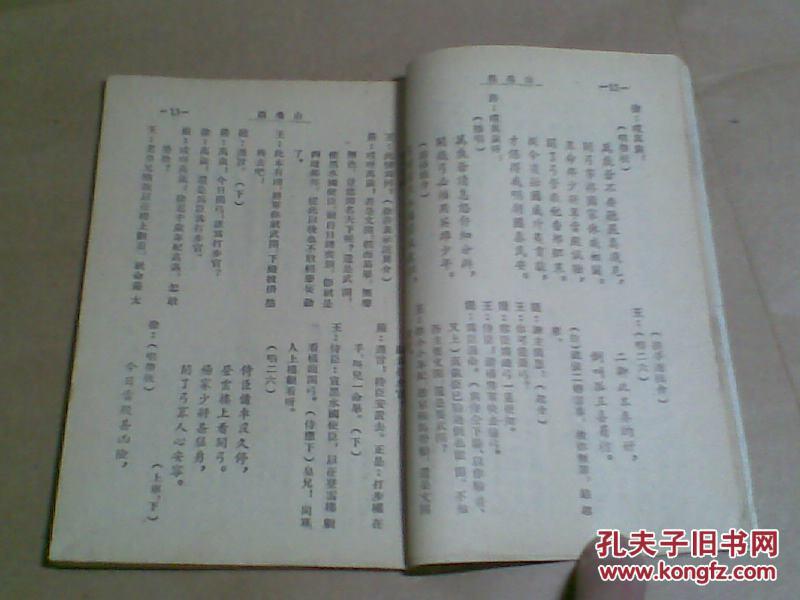 鸡鸣山(秦腔)_张镇中改编_孔夫子旧书网