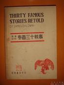 民国36年出版《泰西三十年轶事》.英汉对照,经历丰富,知识性强,趣味横生