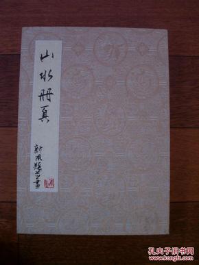 山水册页///李新风题签画  诗配画22幅 木板锦面封面封底