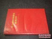 毛主席的革命路线胜利万岁(1921.7-1969.4)田书根藏书