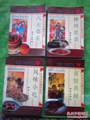 中华烹饪精华系列:(有4本)【风味小吃、八大菜系、神州名菜、名馆名厨、】4本合售