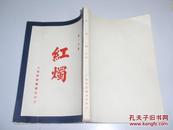 红烛  (上海泰东图书局1923年9月印行)