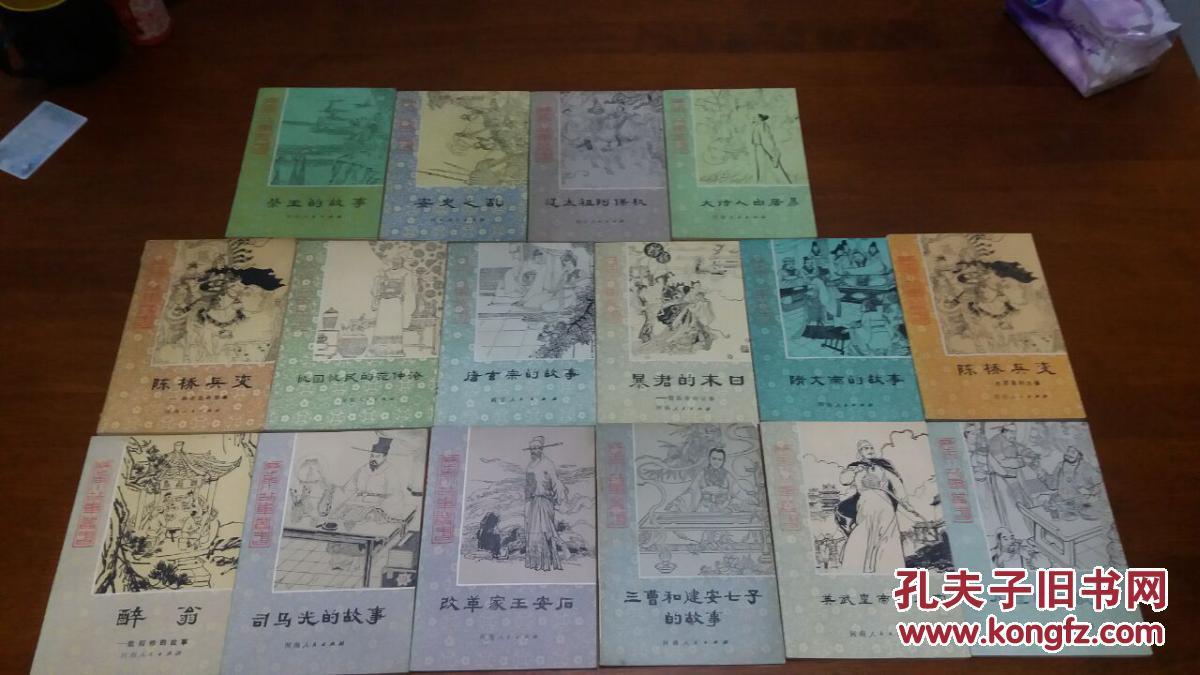 【图】历史小故事丛书-三曹和建安七子的故事