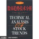 股市趋势技术分析