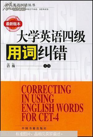 【图】大学英语四级用词纠错:最新版本_价格: