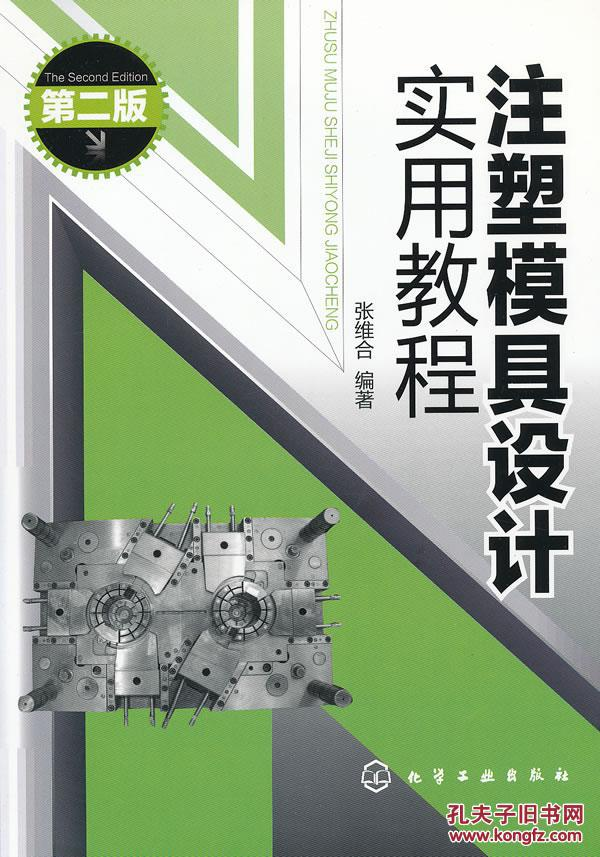 注塑模具设计实用教程 第二版图片