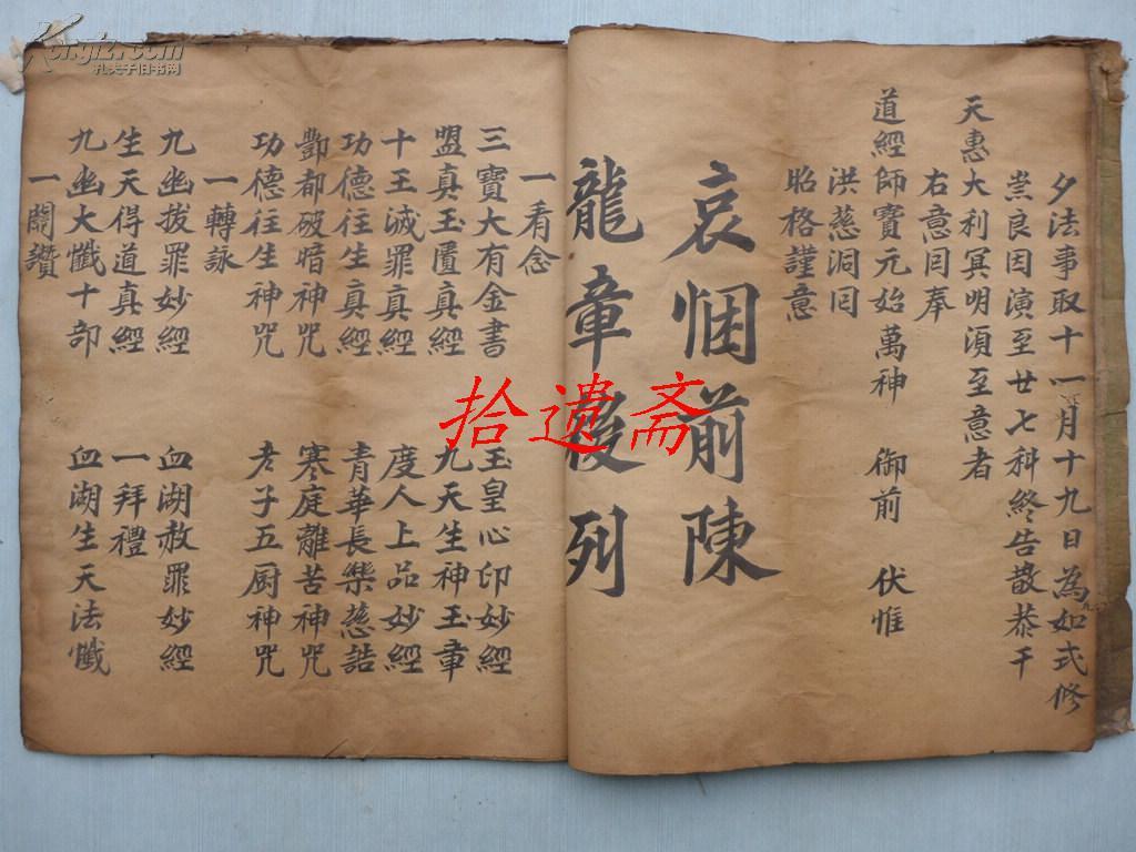 �_钞本 霛宝九幽析简济度大斋坛记录册【非常珍贵的民俗