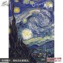 梵高:疯狂的天才画家