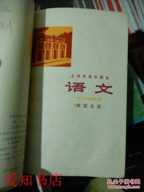 【图】上海市高中课本:高中(二学校第二年级)[的语文学期丽江图片