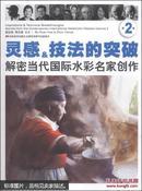 灵感&技法的突破:解密当代国际水彩名家创作(第2卷)