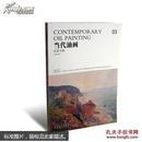 正版书籍  9787539834368 当代油画03 风景专辑