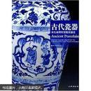 古代瓷器:湖北省博物馆藏瓷器选