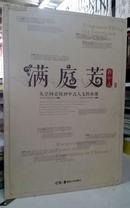 满庭芳新中式2:从空间意境到中式人文的再现