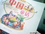 中国童话 365夜故事 成语故事 三本和售