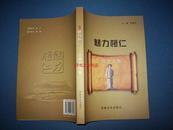 魅力桓仁-2-历史人物-16开