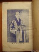 民国35年出版.蓝布硬皮精装《曼殊大师全集》大家蔡元培题字.其诗作为汉英文对照.稀有可藏