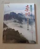 中国钼都 栾川地质导游手册