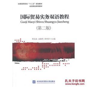 国际贸易实务双语教程(第二版)_简介_作者:傅龙