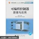 可编程控制器原理与应用(新版)