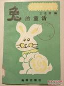 中外动物童话系列:兔的童话