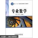 """面向""""十二五""""高职高专规划教材·基础系列:专业数学"""