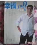 幸福了吗?-带盘一张-白岩松著  长江文艺出版社