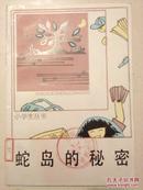 小学生丛书:蛇岛的秘密(插图本)