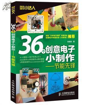 【图】36个创意电子小制作——节能先锋